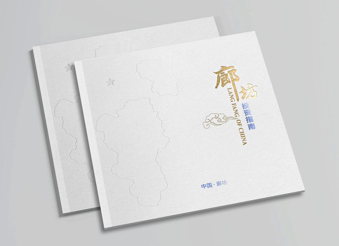 政府类画册印刷
