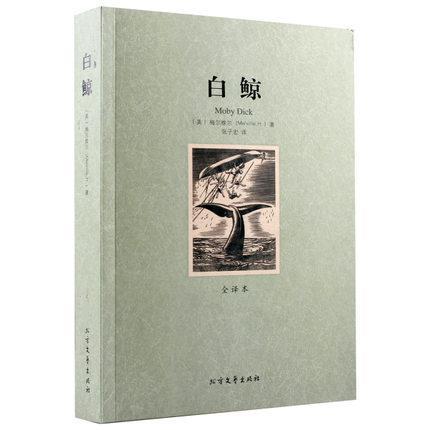 白鲸文学书刊印刷