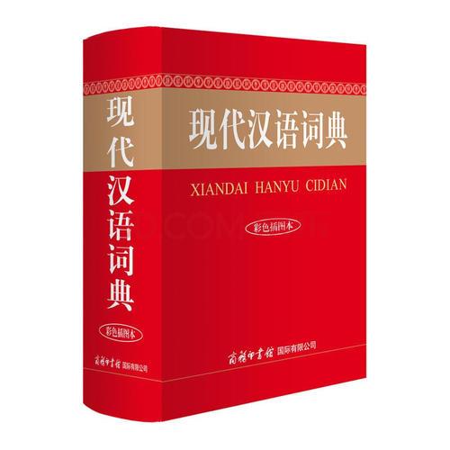 现代汉语词典工具书印刷