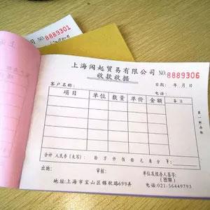 天津无碳复写印刷