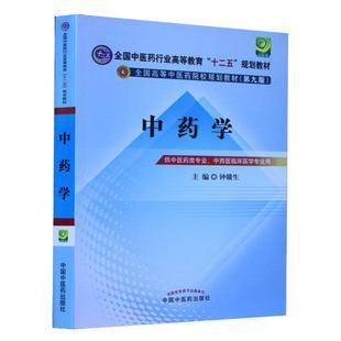 中药学教材印刷(图1)