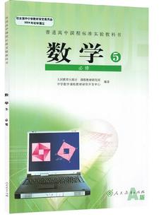中学数学教材印刷(图1)